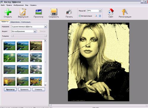 программа для обработки фотографий: